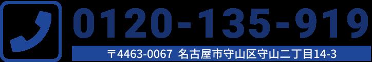 TEL:0120-135-919